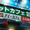 仙台駅前のネカフェ「アイ・カフェBiVi仙台店」に宿泊