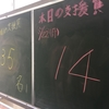 朝日小学校 花まるタイム 5月22日(月)今日のひとこと