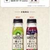 【4/12】【5/12】カゴメ クラフトジュースキャンペーン【シール/web】