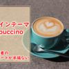 はてなブログの人気デザインテーマCappuccinoのすごいところは運営者のサポートが半端ない