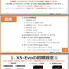 Xplova X5-Evo 入手   設定方法も簡単