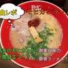 モヒカンラーメンで食レポ!久留米のモヒカン店主が作るラーメンが美味しい!