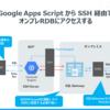 オンプレOracle DB にSSHサーバ経由でGoogleAppsScript からSQLでアクセスしてみた:SQLGateway