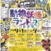 大阪■9/1~9■動物妖怪ランド2 幻獣降臨