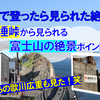 《旅日記》【無謀!】手動自転車で横浜の地を離れ地元の三重県へ!~富士の絶景~