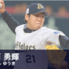 【FAのオリックス・西勇輝】阪神入り決定か 3度目の交渉では矢野監督も出馬