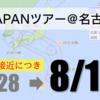 【お知らせ】台風接近により、明日の名古屋講演は7/28(土)から8/18(土)へ延期させていただきます。