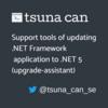 .NET Framework ベースのアプリケーションを .NET 5 ベースへと更新サポートするツール(upgrade-assistant)
