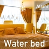 癒される「ウオーターベッド」。みんな好き。普段と違うベッドでリラックス。「寝具充実×合法民泊」