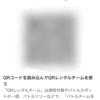 【シングル】ばしオフ使用構築【準優勝】