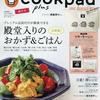 売り切れ?cookpad plus(クックパッド プラス)誕生号は在庫あり?