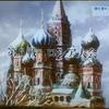 『ユーリ!!! on ICE』を見てロシアに行きたくなった人に、本気でロシア旅行をすすめたい