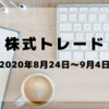 2020年8月24日~9月4日 株式トレード