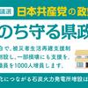 【福島県議選】いよいよ投票日!いのち、くらし守る県政をご一緒に