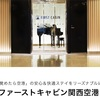 ファーストキャビン関西空港