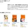 1200冊の新書が50%以上オフ!Kindleストアで新書フェア開催中!