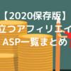 【2020年保存版】アフィリエイトASP一覧まとめ(全36サイト掲載)