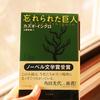 Book Review『忘れられた巨人』カズオ・イシグロ