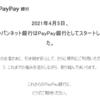 【銀行】PayPay銀行、爆誕