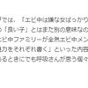 私立恵比寿中学のファンはエビ中放送部聴くだけでいいと思うぞ