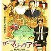 三谷幸喜 監督「ザ・マジックアワー」1826本目