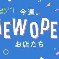 【新店まとめ】「週末、金沢。」で紹介したNEW OPENなお店たち【10月3週】