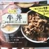 【米も具材もスプーンも入ってる】タンゼンの「レト弁  牛丼」は非常時じゃなくても食べたいやつや!!