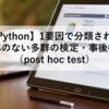 【Python】1要因で分類される対応のない多群の検定・事後検定(post hoc test)