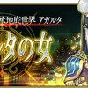 Fate/Grand Order 「伝承地底世界アガルタ」感想 その1
