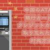 4ステップで簡単解決!中国のATMで銀行カードやクレジットカードを取り忘れた時の対処手順を分かりやすく解説!