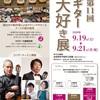 長崎にて「第11回ギター大好き展」開催!