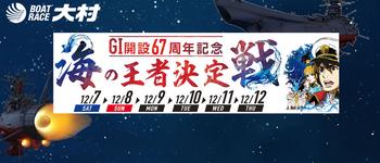 【開設67周年記念 海の王者決定戦】直前予想を大公開!! 万舟への近道!