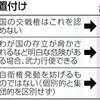 首相「改憲で集団的自衛権の全面容認」言及 軍事介入への参加懸念 - 東京新聞(2016年3月2日)