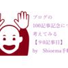 各ブログの100記事目を見てみよう【90記事記念】
