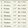 【私的】Windows フォントのテストだYO!【DirectWrite】
