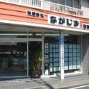 愛甲石田駅の不動産会社|なかじま商事