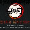 dアニメストアにて舞台『鬼滅の刃』1月23日東京公演がマルチ&シングルアングルで独占レンタル配信