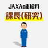 【最新】JAXA本部課長(研究職)の年収はどのくらいか