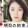 福井中2自殺 教師による「教育(指導)」と言う名の「虐待」
