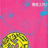 第28位 『臨死!!江古田ちゃん 第1巻』 瀧波ユカリ