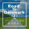 デンマーク手芸留学までの道のり【2】デンマーク語の勉強開始!