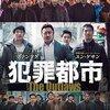 「 犯罪都市 」 < ネタバレ・あらすじ >1990年代初頭の実話=韓国に進出してきた中国新興勢力!