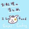 不器用な熟女の料理修行シリーズ一覧【まとめ】