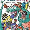 親子の2019年10月読書「月間賞」