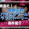 【祝映画化】東野圭吾『パラレルワールド・ラブストーリー』の原作を紹介!