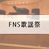 【FNS歌謡祭2016】冬!出演者・タイムテーブル(曲順)・コラボ曲まとめ(12/7)
