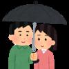 【番外編】我が家は危険回避のために相合傘