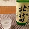 大吟醸 北秋田(秋田県 北鹿)