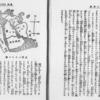 【雑想】日本にだけ現存し続ける「羊飼い天文学起源説」について。