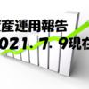 資産運用報告(2021年7月9日現在)